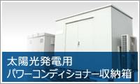 太陽光発電用パワーコンディショナー収納箱