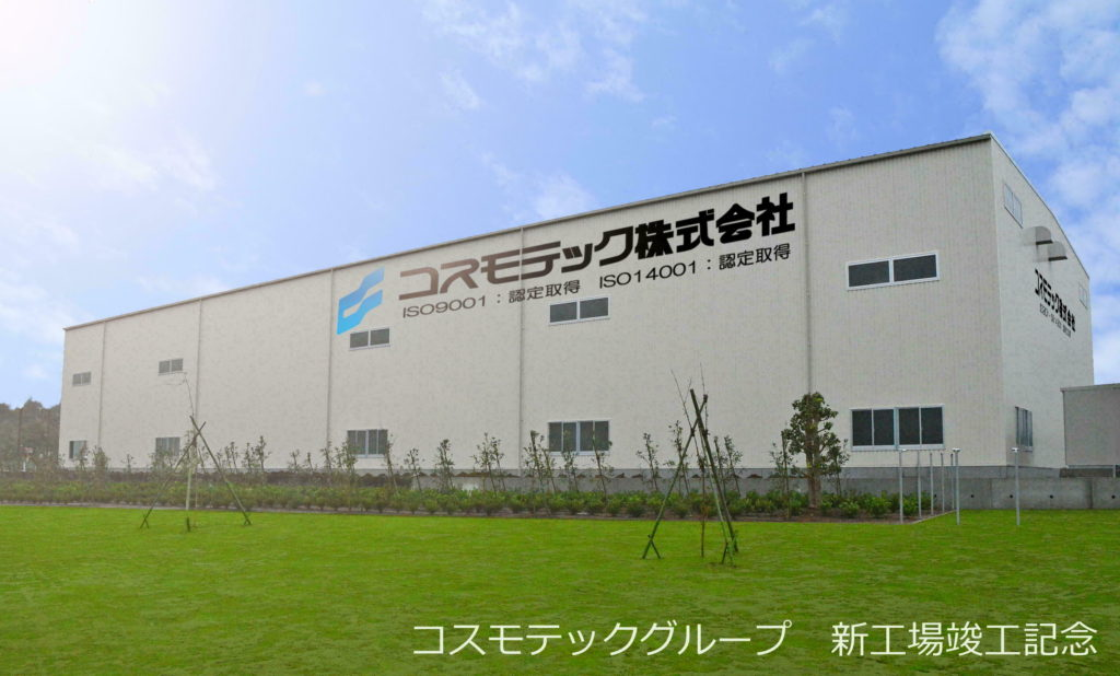 コスモテック新工場